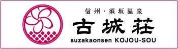 信州・須坂温泉古城荘