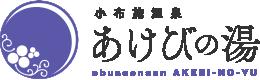 小布施温泉 あけびの湯 obuseonsen AKEBI-NO-YU